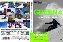 "画像1: 送料無料>最新作DVD 「""GREEN4"" - carving plug-in -」 2016年11月19日発売!"