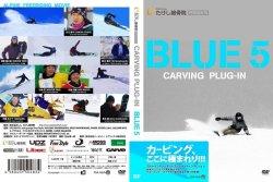 """画像1: 送料無料>最新作DVD 「""""BLUE5"""" - carving plug-in -」 2016年11月19日発売!"""